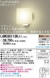 �ڥݥ���Ⱥ��� 16�ܡ۾������ �ѥʥ��˥å� LGWC80113KLE1 �ݡ����饤��(������) ��ľ�շ� LED 60���ŵ�1������ �ɱ���̩�ķ� [��]