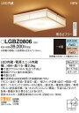 【最安値挑戦中!最大17倍】パナソニック LGBZ0806 和風シーリングライト 天井直付型 LED(昼光色・電球色) リモコン調光・調色 〜6畳 [∽]