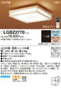 【最安値挑戦中!最大17倍】パナソニック LGBZ2770 和風シーリングライト 天井直付型 LED(昼光色・電球色) リモコン調光・調色 〜10畳 [∽]