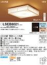 【最安値挑戦中!最大17倍】パナソニック LSEB8021 和風シーリングライト 天井直付型 LED(昼光色・電球色) リモコン調光・調色 〜10畳 [∽]
