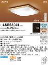 【最安値挑戦中!最大17倍】パナソニック LSEB8024 和風シーリングライト 天井直付型 LED(昼光色・電球色) リモコン調光・調色 〜10畳 [∽]