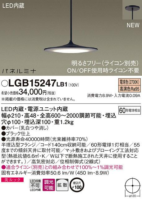 【全商品 ポイント最大 17倍】パナソニック LGB15247LB1 ペンダント LED(電球色) ダイニング用 美ルック 半埋込吊下型 拡散 調光 パネルミナ [∽]