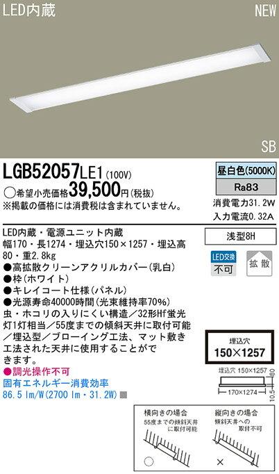 【全商品 ポイント最大 17倍】照明器具 パナソニック LGB52057LE1 キッチンライト 天井埋込型 LED 昼白色 32形Hf蛍光灯1灯相当・浅型8H・SB形・拡散タイプ [∽]