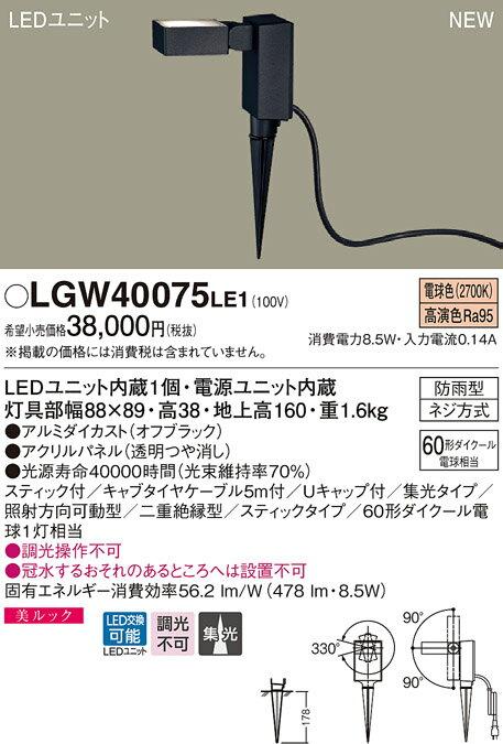 【全商品 ポイント最大 17倍】パナソニック LGW40075LE1 スポットライト 地中埋込型 LED(電球色) 美ルック 集光 防雨型 ブラック [∽]