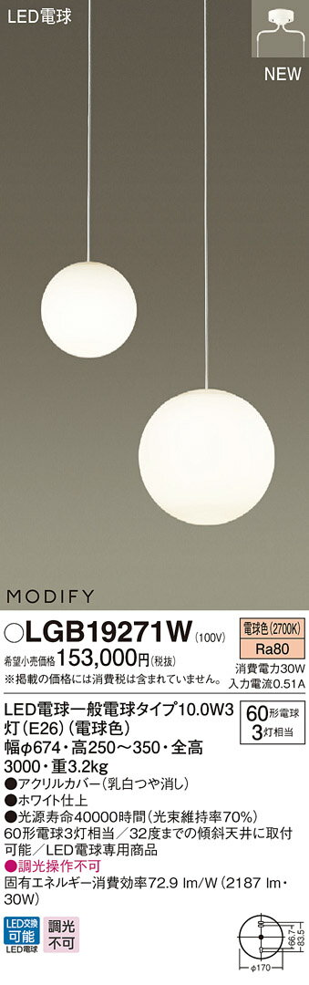 【全商品 ポイント最大 17倍】パナソニック LGB19271W シャンデリア 直付吊下型 LED(電球色) 60形電球3灯相当 MODIFY ホワイト ランプ同梱包 [∽]