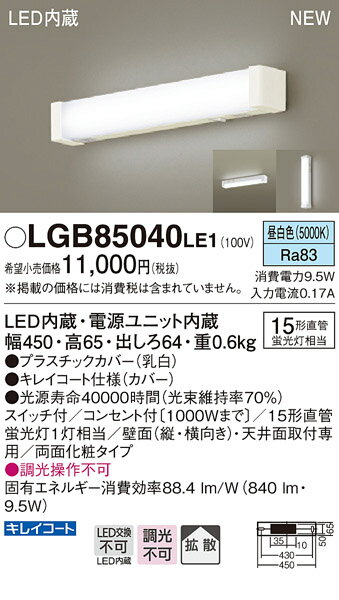 【最安値挑戦中!最大24倍】パナソニック LGB85040LE1 キッチンライト 天井直付型・壁直付型 LED(昼白色) 15形直管蛍光灯1灯相当 ランプ同梱包 [∀∽]