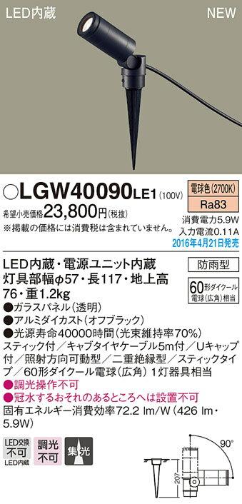 【全商品 ポイント最大 17倍】パナソニック LGW40090LE1 スポットライト 地中埋込型LED(電球色) 集光タイプ 防雨型 ブラック [∽]