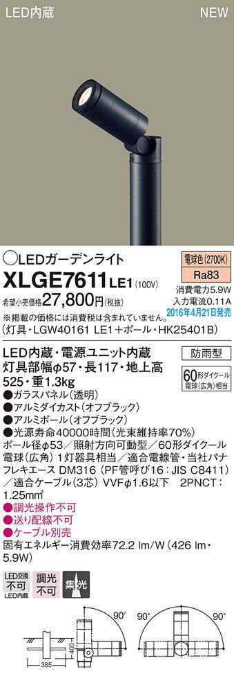 【全商品 ポイント最大 17倍】パナソニック XLGE7611LE1 ガーデンライト LED(電球色) 60形ダイクール電球(広角)1灯器具相当 集光タイプ防雨型 ブラック [∽]