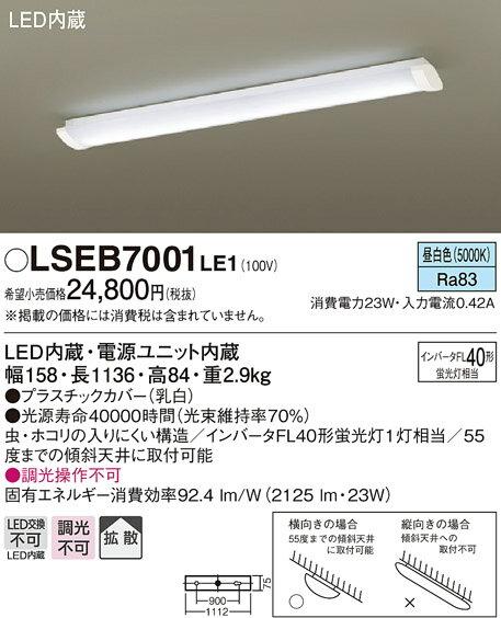 【全商品 ポイント最大 17倍】パナソニック LSEB7001LE1 キッチンのあかり 天井直付型 LED(昼白色) シーリングライト インバータFL40形蛍光灯1灯相当 [£]