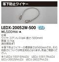 【ポイント最大 16倍】東芝 LEDX-20052W-500 LED小形角形投光器 部材 落下防止ワイヤー 受注生産品 [∽§]