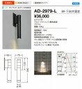 【まいどDIY】山田照明(YAMADA) AD-2979-L エクステリアスポットライト LED一体型 位相調光 電球色 下向き固定 防雨型 [∽]