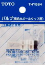 【全商品 ポイント最大 26倍】トイレまわり取り替えパーツ TOTO THY584 横給水ボールタップ用バルブ [■]【02P03Dec16】