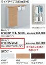 【全商品 ポイント最大 18倍】トイレ関連 TOTO UYC05S フロア収納キャビネット ワイドタイプ(680mm定寸) 埋込タイプ [■]