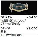 【全商品 ポイント最大 26倍】トイレ関連部材 INAX CF-4W 洋風床フランジ 洋風便器用 100mm鉛管対応 [□]