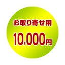 楽天まいどDIY【最安値挑戦中!最大25倍】お取り寄せ確定済みの方のみ 10,000円