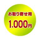 楽天まいどDIY【最安値挑戦中!最大25倍】お取り寄せ確定済みの方のみ 1,000円