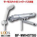 水栓金具 INAX BF-WM145TSG クロマーレ サーモスタット付シャワーバス水栓 エコフルスプレーシャワー 一般地用 (TMGG40E同等品)