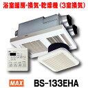 【最大44倍お買い物マラソン】浴室暖房・換気・乾燥機 マックス BS-133EHA 3室換気 リモコ...