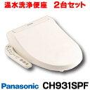 【CH931SPF 2台セット1梱包】【在庫あり】 ビューテ...