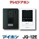 【在庫あり】 JQ-12E アイホン テレビドアホン ROCO録画 モニタサイズ3.5型 [☆∽【当...