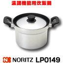 【最大44倍スーパーセール】温調機能用炊飯鍋 ノーリツ LP0149 1〜3合用[☆■]