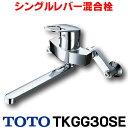 【最安値挑戦中!最大24倍】【在庫あり】キッチン水栓 TOTO TKGG30SE シングルレバー混合栓 壁付タイプ ☆