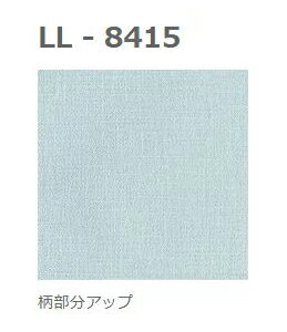 【最安値挑戦中!SPU他7倍〜】リリカラ LL-8415 LIGHT 壁紙 機能性壁紙/消臭+汚れ防止 ダブルクリーン のりなし 1m単位