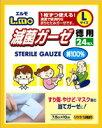 【エルモ】滅菌ガーゼ徳用Lサイズ24枚入