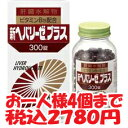 ※※【 Zeria new medicine 】 new ヘパリーゼプラス 300 tablets [the third kind pharmaceutical products] which it is to four one and asks for