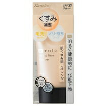 Kanebo media (media) make up base S (orange) * shipping until a week so may take some time.