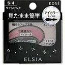【コーセー】ELSIA エルシア プラチナムそのまま簡単仕上げ アイカラーS-4 2.8g※発送まで3〜4日お時間を頂いております。