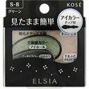 【コーセー】ELSIA エルシア プラチナムそのまま簡単仕上げ アイカラーS-8 2.8g※発送まで3〜4日お時間を頂いております。