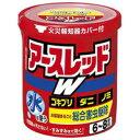 【第2類医薬品】アースレッドW10g