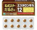 【第3類医薬品】【エスエス製薬】エスタロンモカ12【20錠】