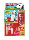 【第2類医薬品】【特価】【参天】サンテメディカル12 12ml(スヌーピー目薬キャップカバー付)※デザインは選べません。