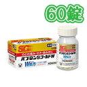 【第(2)類医薬品】【大正製薬】パブロンSゴールドW錠 60錠