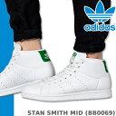 アディダス スタンスミス ミッド スニーカー ハイカット メンズ レディース バスケットシューズ 白 ホワイト オリジナルス adidas STAN SMITH MID BB0069