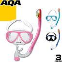 AQA エーキューエー スノーケリング2点セット アネモライト&ビキシードライスペシャル KZ-9078N キッズ ジュニア