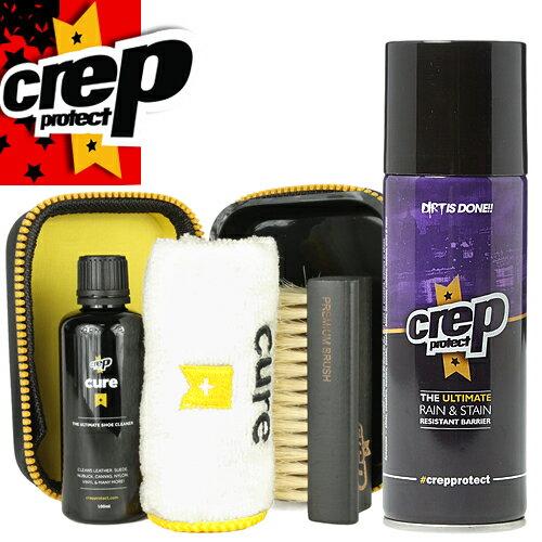 クレッププロテクト CREP PROTECT シューケアキット+防水スプレー スニーカークリーナー シュークリーナー 靴 スニーカー ブーツ リュック バッグ 靴 スエード 革用 [S]