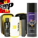 クレップ プロテクト CREP PROTECT シューケアキット シューケアセット ギフト 防水スプレー 撥水スプレー スニーカークリーナー シュークリーナー 靴 スニーカー スエード 革