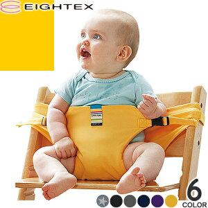 キャリフリー チェアベルト 日本正規品 赤ちゃん ベビー CARRY FREE ベビーチェア 出産祝い エイテックス eightex [メール便発送]