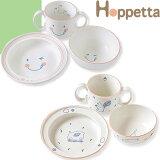 ホッペッタ ホッペタ Hoppetta 日本製 ベビー 食器 セット 女の子 男の子 プレート ハッピーミールセット 新生児 出産祝い ミッフィ好きにも [S]