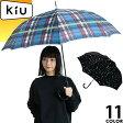 kiu jump キウ 日傘 uvカット 遮光 長傘 レディース 8本 軽量 大きめ 遮熱 大きい 晴雨兼用 ジャンプ傘 ブランド 60cm 傘 おしゃれ かわいい グラスファイバー