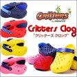 [送料無料] ホーリーズ キッズ クリッターズ クロッグ HOLEYS Critters Clog クロックス crocs 女の子 男の子 サンダル セール [在庫限り][アウトレット] [S]