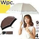 wpc w.p.c 折りたたみ傘 uvカット 遮光 レディース 軽量 大きめ 遮熱 大きい 晴雨兼用 日傘 ブランド 50cm 傘 おしゃれ かわいい [メール...