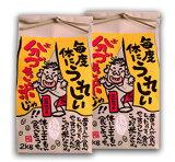 【三分づき】【胚芽米】毎度体にうれしい分づき米じゃ!! 2kg×2【ギフト】【05P05July14】【楽ギフのし宛書】