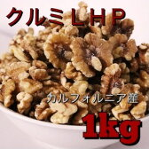 カルフォルニア産くるみ LHP 1kg【菓子材料 パン材料 ナッツ】