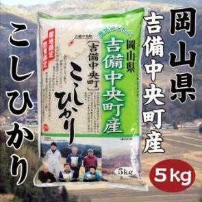 Okayama Prefecture, kibi town Koshihikari rice 5 kg