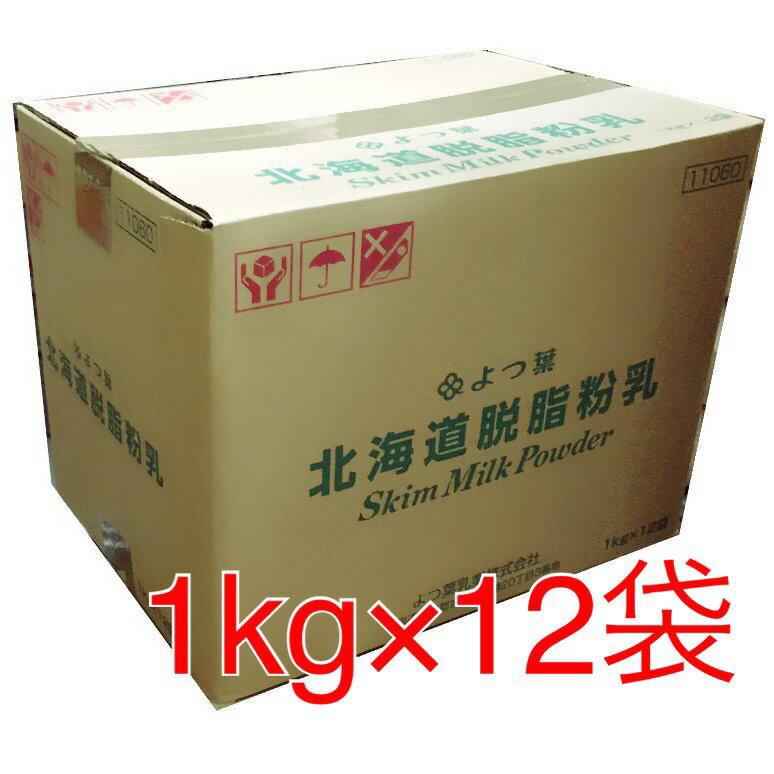 【送料無料】よつ葉乳業 北海道脱脂粉乳(スキムミルク)1kg×12袋【よつ葉 パン材料 まとめ買い】