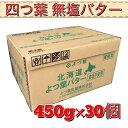 【送料無料】【冷蔵】よつ葉 無塩バター バター無塩 450g×30個【バター パン材料
